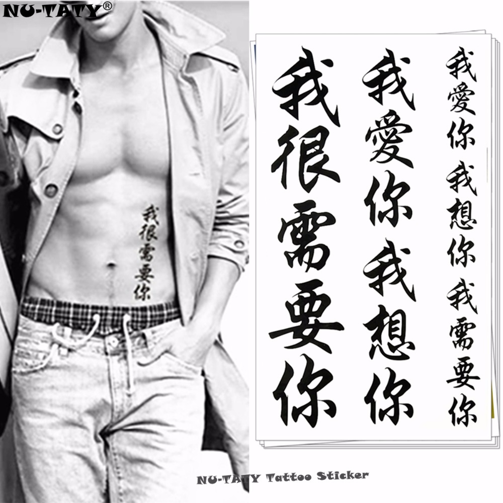 Nu Taty Chinese I Loveyou Temporary Tattoo Body Art Arm Flash Tattoo Stickers 17 10cm Waterproof Fake Henna Painless Tattoo Leather Bag