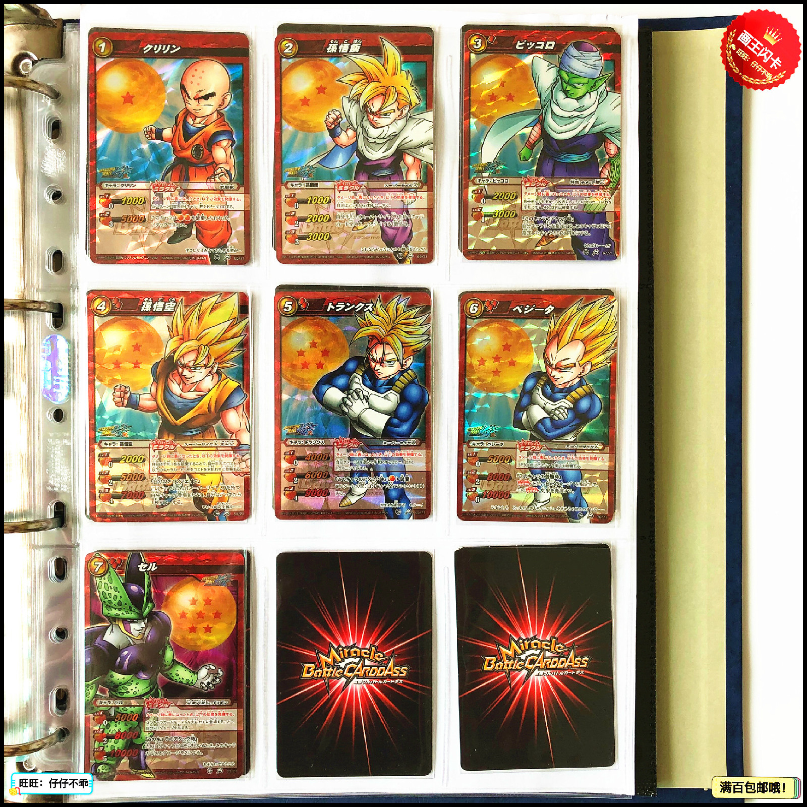 Japan Original Dragon Ball Hero MBC God Super Saiyan Goku Cell Toys Hobbies Collectibles Game Collection Anime Cards