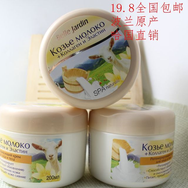 Poland Belle Jardin goat milk cream moisturizing moisture skin cream ...