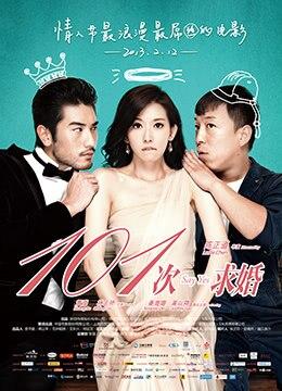 《101次求婚》2013年中国大陆,台湾,日本爱情电影在线观看