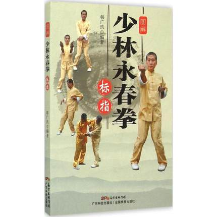 Chinese martial arts books: Explaining Shaolin Wing Chun fist with pictures ---finger skill ,chinese wushu new arrival wing chun butterfly knives bart cham dao wing chun swords with free shipping butterfly carving on handle with bag