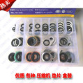 Automotive air conditioning compressor gasket, sealing pads, O gaskets