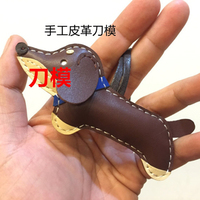 DIY dachshund design leather craft hanging decoration die cutting knife mold wood plate punch tool template 10x5