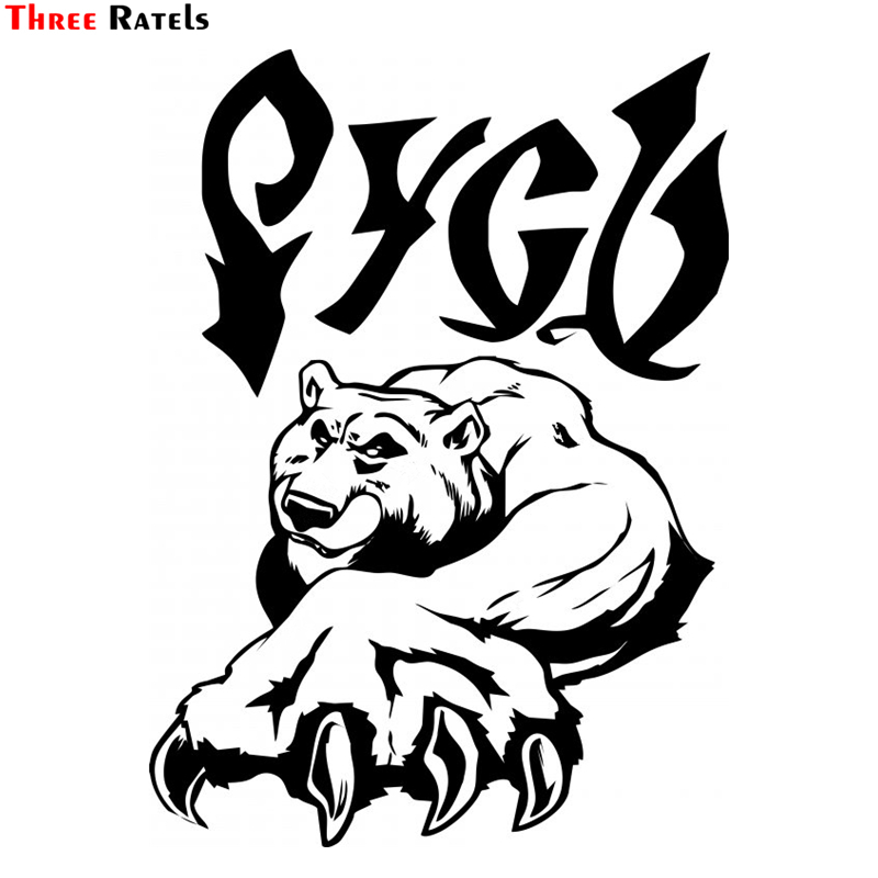 Three Ratels TZ-979# 20*14.5cm 41.3*30cm 1-2 Pieces Vinyl Car Sticker Russian Bear Rus Auto Car Stickers