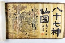 China Antique collection Calligraphy and painting eighty-seven Immortals diagram