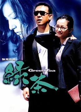 《绿茶》2003年中国大陆剧情,爱情电影在线观看