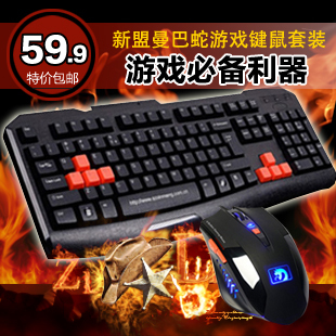 Free Shipping Mamba mouse and keyboard set wired mouse and keyboard set game set waterproof keyboard