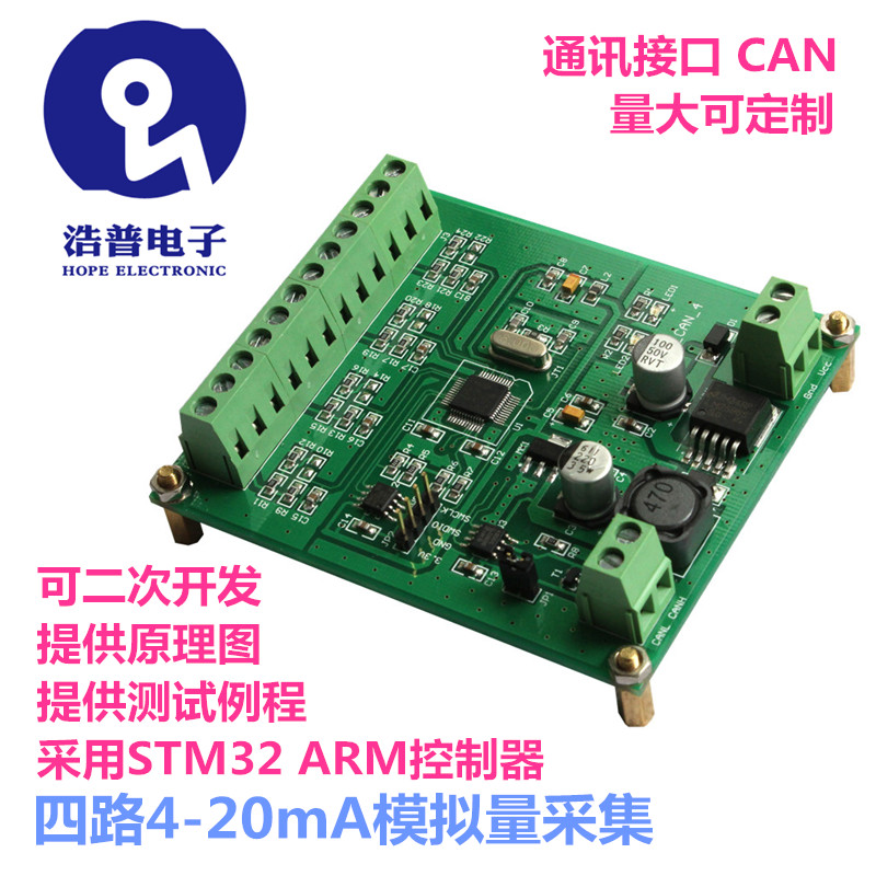 4 way 4-20mA analog input, CAN interface acquisition module, STM32F103C8T6 development board