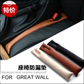 free shipping fiber leather car seat gap spacer leakproof bar for great wall haval hover h3 h5 h2 h6 m2 m4