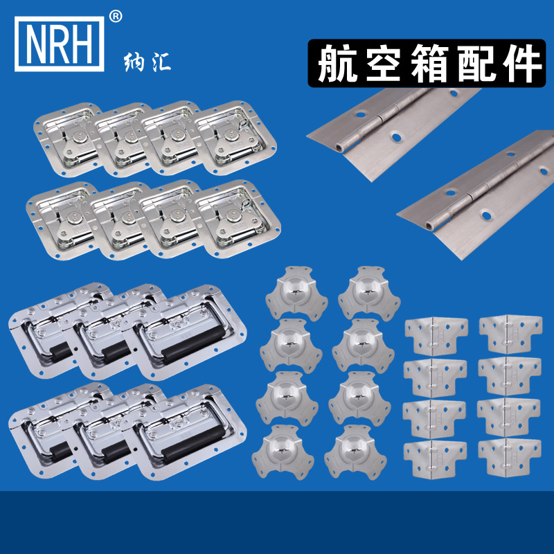 NRH performance box accessories Air box parts Aluminum box parts Hardware accessories Transport box parts beverley box beverley box be064ameym64
