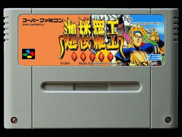 game cards : Karuraou Karura Oh Karuraoh Skyblazer ( Japanese NTSC Version!! )