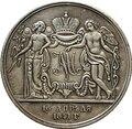 Русские монеты 1 рубль 1841 35,5 мм копия - фото