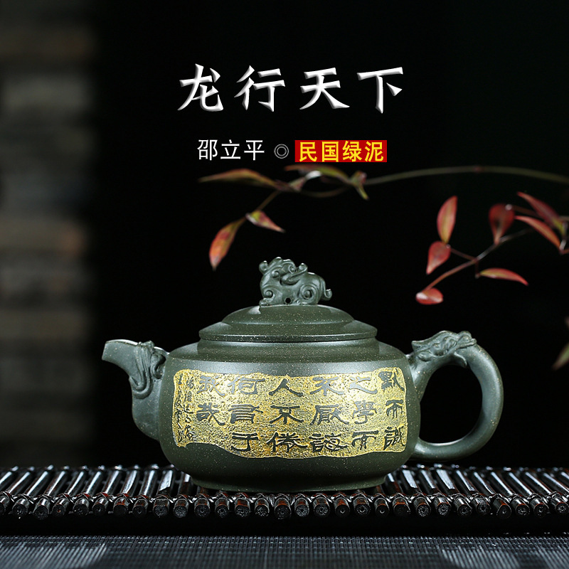 The Of China Green Mud Tuba Dark-red Enameled Pottery Teapot Full Manual Dragon The World Infusion Of Tea Shao Li Ping SystemThe Of China Green Mud Tuba Dark-red Enameled Pottery Teapot Full Manual Dragon The World Infusion Of Tea Shao Li Ping System