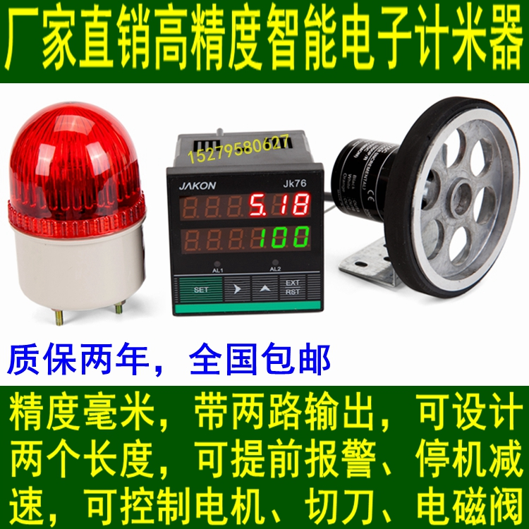 Meter Meter Roller Type High-precision Electronic Digital Display Intelligence, Length Meter Encoder Controller Recorder can add and subtract electronic digital display counter meter meter set