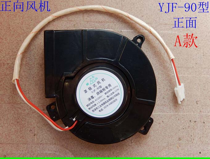 Embedded disinfection cabinet accessories fan motor YJF-90 shaded pole fan original fyj 15 yjf 90 or ad 93 type disinfection cabinet blower fan motor