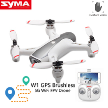 Syma w1 zangão gps 5g wifi fpv com 1080 p hd câmera ajustável seguindo me modo gestos rc quadcopter vs f11 sg906 dron