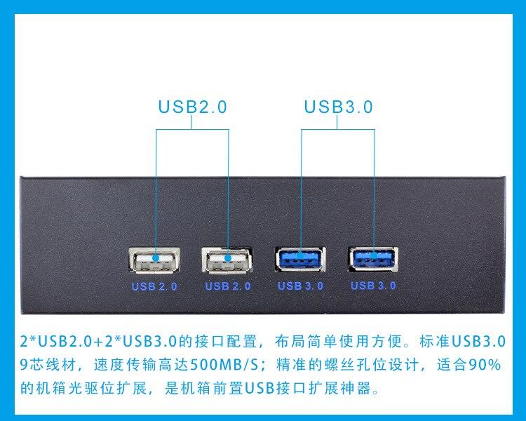 2 Ports USB 3.0 + 2 Ports USB 2.0 Front Drive Bit Panel Expansion Rack Desktop Computer Front Panel CD-ROM Expansion Bay