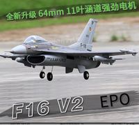 F16 V2 remote control aircraft model fixed wing fighter EPO 64MM11 blade paddle tunnel model aircraft trench