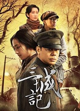 《三城记》2015年中国大陆,香港剧情,爱情电影在线观看