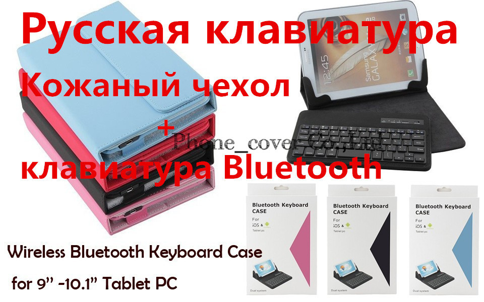 IOS Windows Android Universal Bluetooth Keyboard ABS leather case for 7 8 9 9.7 10.1 Tablet PC case support russia keyboard