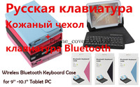 IOS Windows Android Universal Bluetooth Keyboard ABS Leather Case For 7 8 9 9 7 10