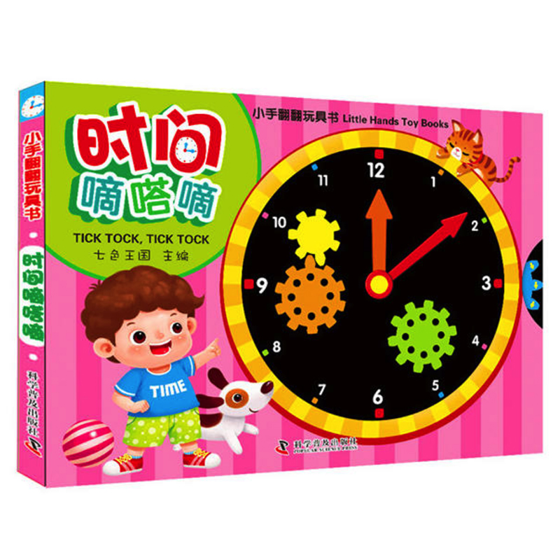 TICK TOCK, TICK TOCK Little Hands Toy Books  Bilingual Board Book For Baby And Toddler Chinese And English