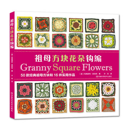 Granny Square Flowers Zero Basic Crochet Knitting Course Hook-knitted Blanket Cushion Pattern Style Book For  Handmade DIY Craft