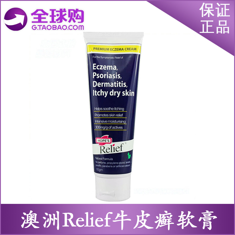 Dermatitis and eczema psoriasis topical ointment natural maternal infant child of pharmaceutical anti-itch cream