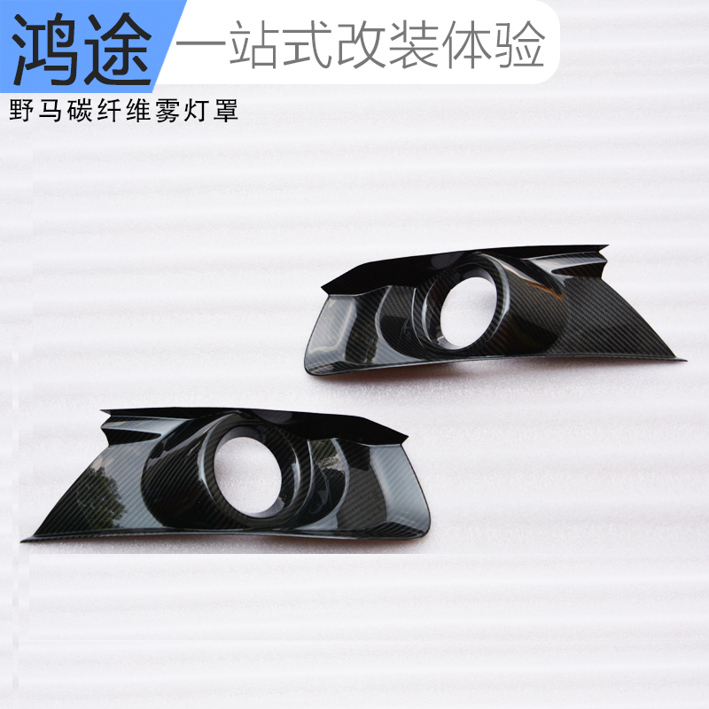 Fit for <font><b>FORD</b></font> <font><b>MUSTANG</b></font> <font><b>2015</b></font> carbon fiber carbon fiber front fog lamp frame frame decoration fog lamp image