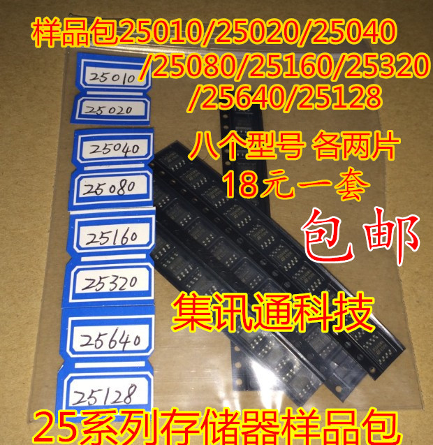 18pcs/lot 25010 25020 25040 25080 25128 25160 25320 25640 The two Car computer chips In Stock