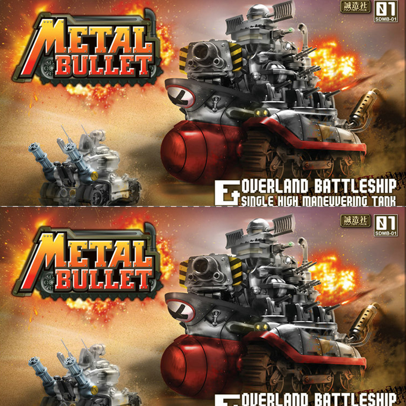 (IN STOCK) TOYS - MASTER MADE -SDMB-01 Metal Bullet
