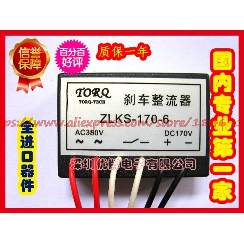 Free Shipping      ZLKS-170-6, ZLKS1-170-6, (15KW) Brake Motor Rectifier Rectifier Unit
