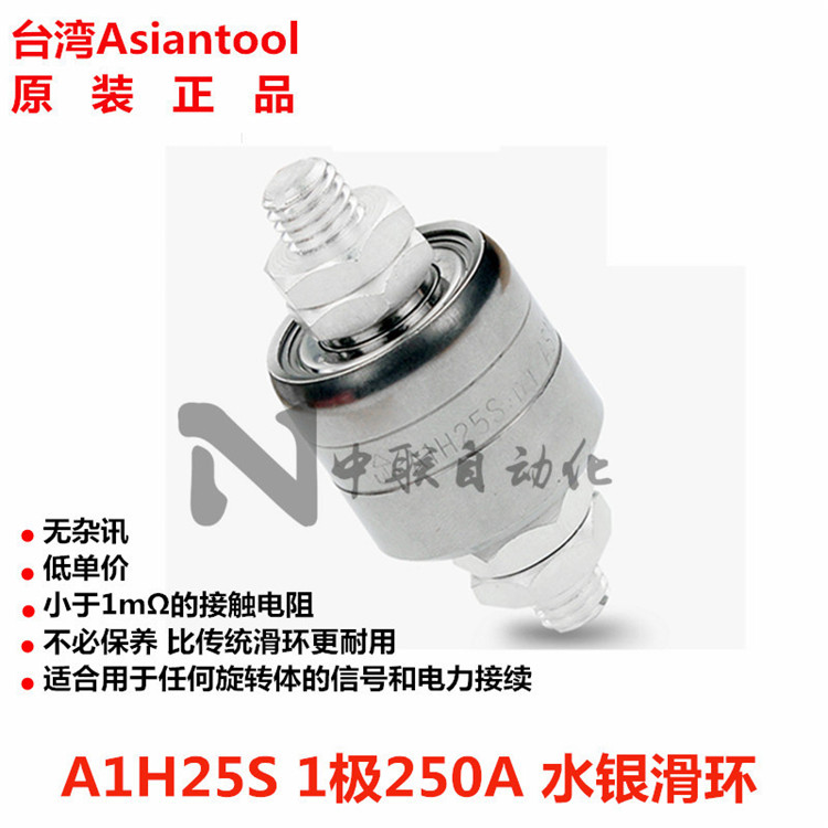 A1H25S Mercury Conductive Slip Ring 250A Electric Rotating Joint MERCOTAC M1250 mercury slip ring 1 pole 50a