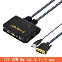 2 порта USB KVM переключатель DVI USB 2,0 DVI KVM цифровой аудио декодер Аудио Видео Kabel Fr монитор компьютер Tastatur Maus