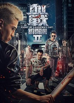 《血战铜锣湾2》2016年中国大陆喜剧,动作电影在线观看