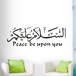 Image 3 - שלום יהיה עליכם האסלאמי אופי קיר מדבקת מכובדים ציטוטים מוסלמי ערבית הצדעה נשלף קיר מדבקות עיצוב הבית