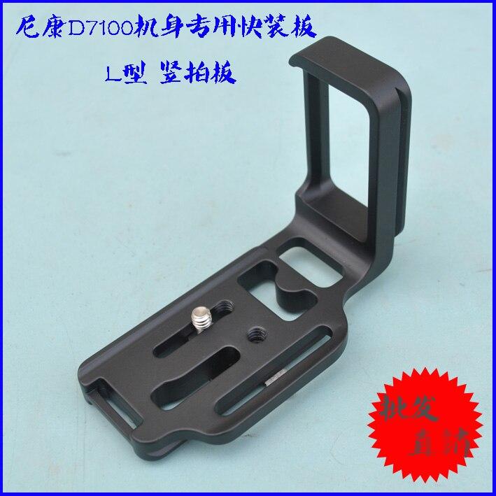 LB-D7100 Vertical Quick Release L Plate/Bracket Holder Grip for Nikon D7100 Arca-swiss RRS Compatible