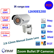 Motion Detect 2MP Full HD 1080P big size POE Bullet IP Camera H 264 Onvif 2