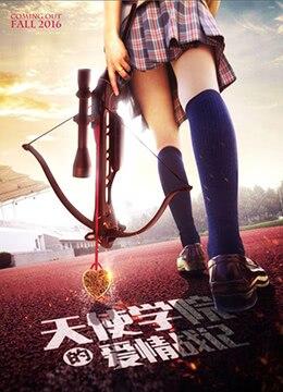 《天使学院的爱情战记》2016年中国大陆喜剧,爱情电影在线观看