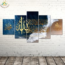 Islamic Shahada Allah Muhammad on Beautiful Sea Posters and Prints Canvas Painting Wall Art Print Wall Picture Canvas Artwork все цены