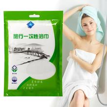 Travel Hotel Business Trip Disposable Non-Woven Fabric Soft Face Bath Towel Large Bathroom Shower Thicken Hair Dry