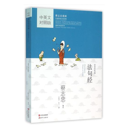 Bilingual Tsai Chih Chung Cai Zhizhong's Comic Cartoon Book : SAYINGS OF BUDDHA-DHARMA SUTRA For Chinese Learner  Mandarin