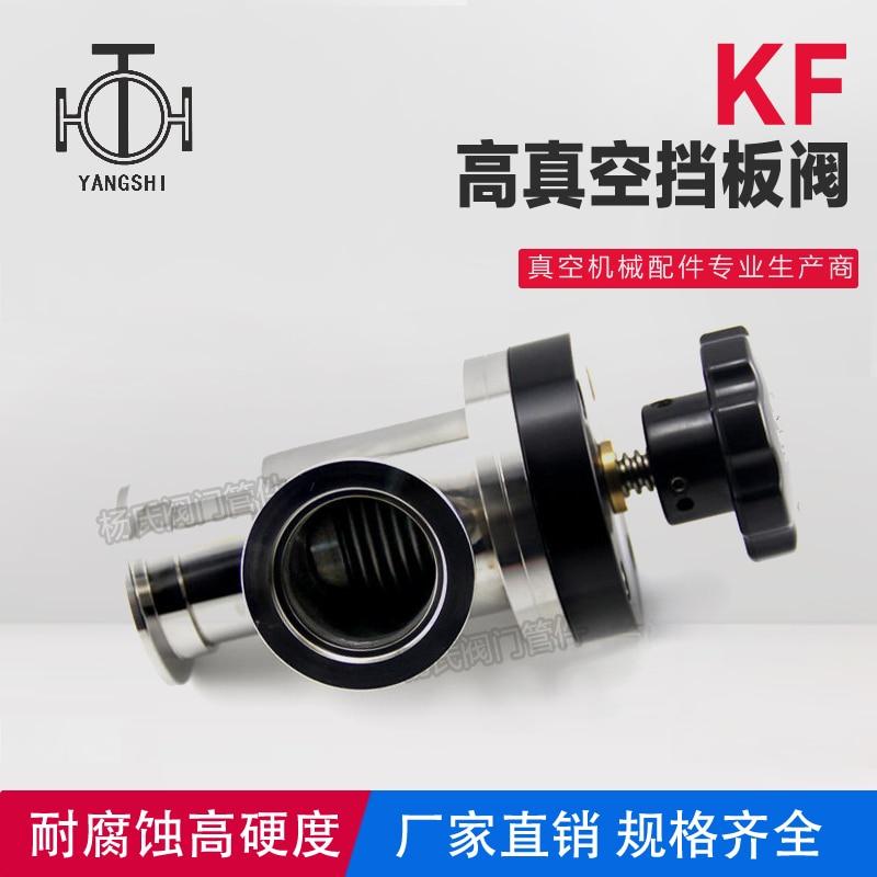 Manual high vacuum flapper valve KF-10 KF-16 KF-25 KF-40 KF-50 KF vacuum valve angle valve карбюратор для мотоциклов cy kf keihin zj 27
