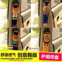 Creative interior car accessories personalized decorative seat belt shoulder cover insurance belt set universal cute cartoon все цены