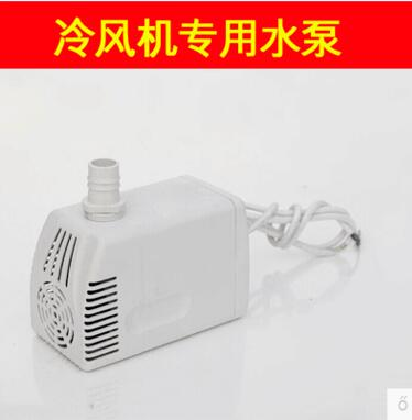 Cooler water conditioner dedicated environmentally friendly air-conditioning pump 220V / 380V factory outlets