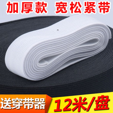 2018 Bed Sheet Holder Wide Elastic Band Free Shipping Wide Elastic With Thick Flat Cords Ultra Rubber Belt Pants Thin Clothes
