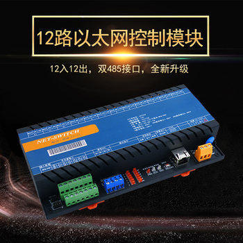 Internet of Things 12-way IO Network Controller Network Relay Data Acquisition Multiplex Centralized Control
