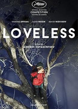 《无爱可诉》2017年俄罗斯,法国剧情,家庭电影在线观看