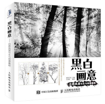 Natural landscape painting and creative tutorial book white black sketch drawing book Chinese pencil art book chinese pencil drawing book cute animals color pencil painting textbook tutorial art book