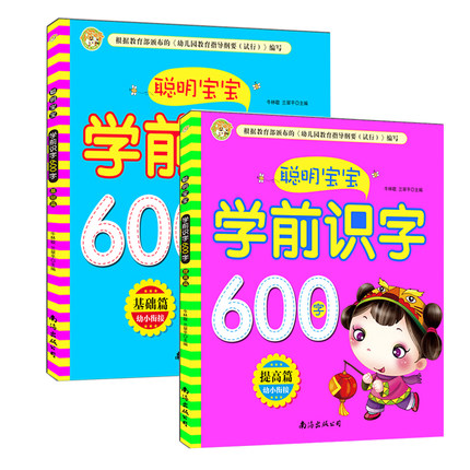 2pcs/set Kids Baby Children Preschool literacy Learn 600 character including Basic and improve articles learn basic economics